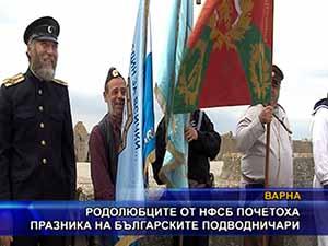 Родолюбците от НФСБ почетоха празника на българските подводничари