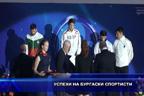 Успехи на бургаски спортисти