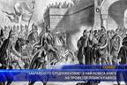 """Проф. Пламен Павлов представи новата си книга """"Забравеното Средновековие"""""""