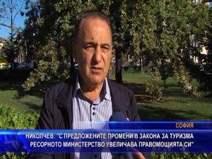 Николчев: С предложените промени в Закона за туризма ресорното министерство увеличава правомощията си