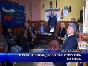 И село Александрово със структура на НФСБ