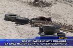 Два от варненските плажове са сред най-мръсните по Черноморието