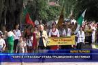 """""""Хоро в Странджа"""" става традиционен фестивал"""