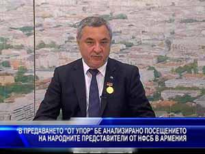 """В предаването """"От упор"""" бе анализирано посещението на народните представители от НФСБ в Армения"""