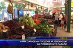 Няма заразени плодове и зеленчуци на плевенските пазари