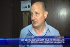 До месец окръжният съд се произнася по делото на Севдалин Чандъров