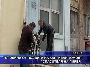 """75 години от подвига на кап. Иван Томов - """"Спасителя на Пирея"""""""