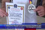 Сребърен медал от европейско първенство по канадска борба