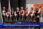 Фолклорна палитра омагъоса бургаската публика