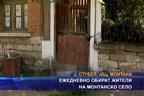 Ежедневно обират жители на монтанско село