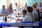 Бюджетната комисия в столична община стартира нова концесия за спирките