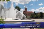 Променят облика на централната градска част в Плевен