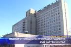 Медици от спешното препращат пациенти към частен център