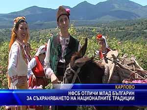 НФСБ отличи млад българин за съхраняването на националните традиции