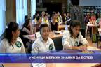 Ученици мериха знания за Ботев