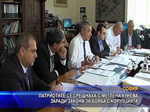 Патриотите се срещнаха с Меглена Кунева заради закона за борба с корупцията