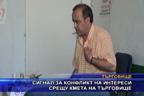 Сигнал за конфликт на интереси срещу кмета на Търговище
