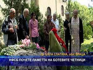 НФСБ почете паметта на ботевите четници