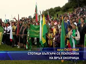 Стотици бъпгари се поклониха на връх Околчица