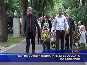 Ден на Ботев и падналите за свободата на България