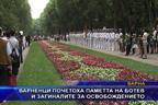 Варненци почетоха паметта на Ботев и загиналите за освобождението