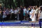 140 години Ботев е жив