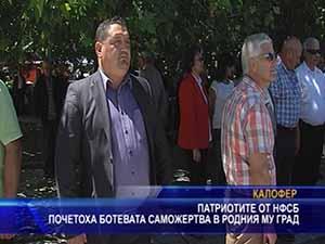 Патриотите от НФСБ почетоха ботевата саможертва в родния му град