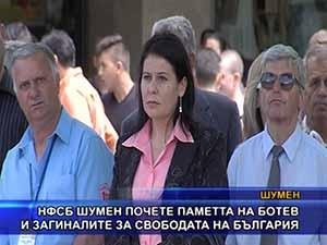 НФСБ Шумен почете паметта на Ботев и загиналите за свободата на България
