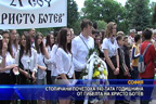 Столичани почетоха 140-тата годишнина от гибелта на Христо Ботев