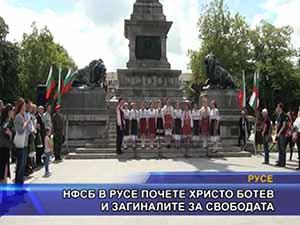 НФСБ в Русе почете Христо Ботев и загиналите за свободата