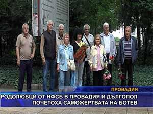 Родолюбци от НФСБ в Провадия и Дългопол почетоха саможертвата на Ботев