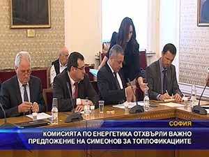 Комисията по енергетика отхвърли важно предложение на Симеонов за топлофикациите