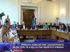 Правната комисия прие законопроекта на ПФ, ГЕРБ, РБ и БДЦ за гласуването в чужбина