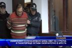 Обвиненият в изнасилване бивш кмет на Стрелча и Панагюрище остава окончателно в ареста