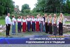 Бесарабски българи пазят родолюбивия дух и традиции