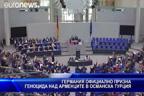 Германия официално призна геноцида над арменците в османска Турция