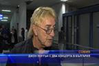 Джон Лоутън с два концерта в България