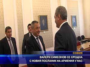 Валери Симеонов се срещна с новия посланик на Армения у нас