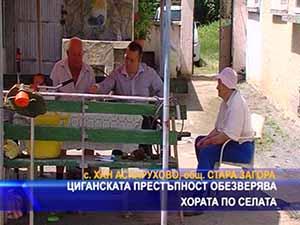 Циганската престъпност обезверява хората по селата