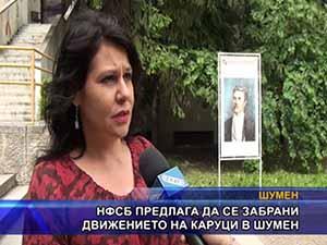 НФСБ предлага да се забрани движението на каруци в Шумен
