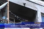 Пожар изпепели стая в комплекса на слепите, пострадали няма