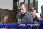 Обвиниха полицая Караджов за разстрела на родителите му