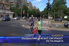 Кърджалийци искат сигурност по пътищата