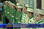 140 години от гибелта на най-младия четник на Ботев