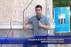 Община Бургас скандализира Европейския съюз