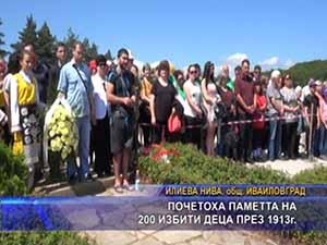 Почетоха паметта на 200 деца избити през 1913г.