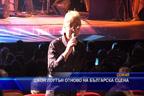 Джон Лоутън отново на българска сцена