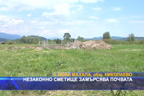 Незаконно сметище замърсява почвата
