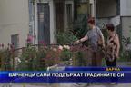Варненци сами поддържат градинките си