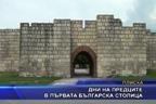 Дни на предците в първата българска столица